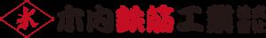 東京都国分寺市の木内鉄筋工業株式會社では鉄筋工事を請負っております。業務拡大につき求人募集中です。